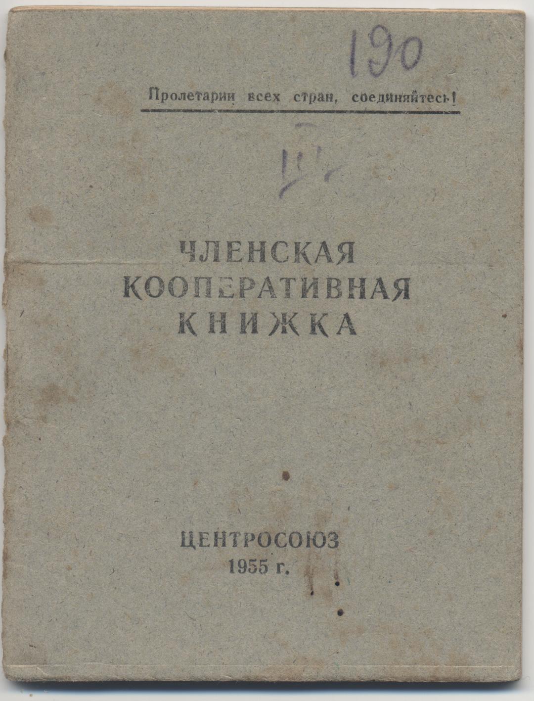 Членская кооперативная-книжка
