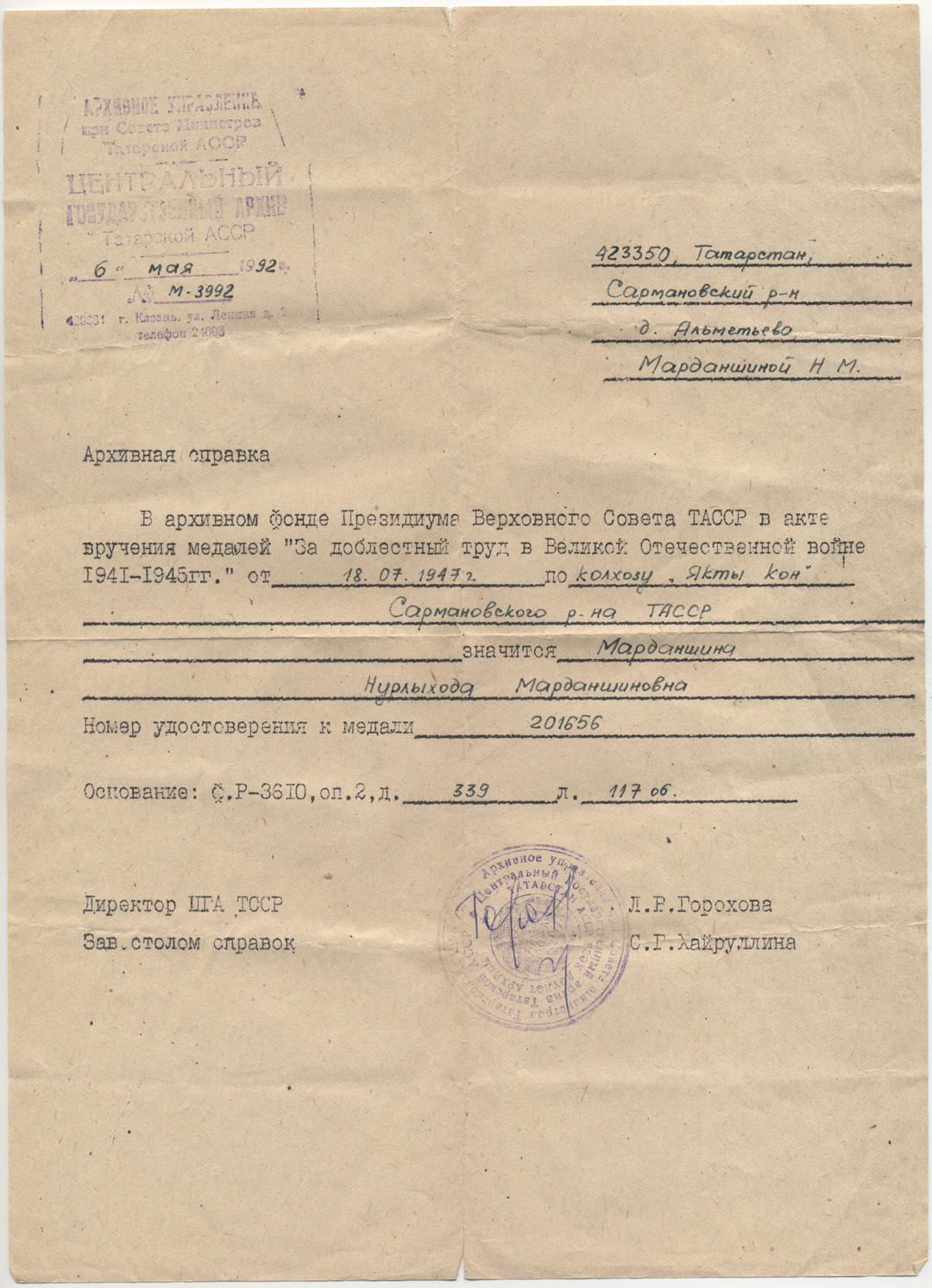 Справка о награждении медалью за доблестный труд в Великой Отечественной войне